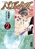 N.Y.小町(2) (講談社漫画文庫)