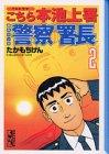 Ikegami station this original cartoon police chief-TV drama here (2) (Kodansha Manga Bunko) (2003) ISBN: 4063606880 [Japanese Import]