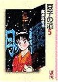 夏子の酒 (5) (講談社漫画文庫)