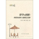 Moral development of minors and modern books Persistence and Innovation: to build a minor moral overpass(Chinese Edition) pdf epub