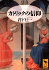 カトリックの信仰 (講談社学術文庫 (1131))