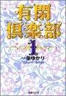 有閑倶楽部 1 (集英社文庫―コミック版)