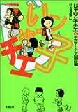 じゃりン子チエ (6) (双葉文庫―名作シリーズ)