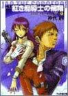 紅き魔導士の飛翔―JAC・ザ・ソーサラー〈1〉 (ファミ通文庫)