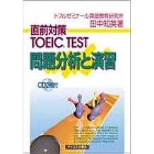 直前対策 TOEIC TEST 問題分析と演習