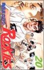 ROOKIES (20) (ジャンプ・コミックス)