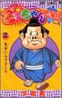 ごっちゃんです!! 2 (ジャンプコミックス)