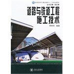 Road and Railway Engineering Construction Technology(Chinese Edition) PDF