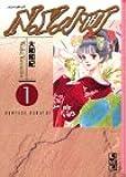 N.Y.小町(1) (講談社漫画文庫)