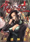 Arahabaki on Young Jump Comics (2003) ISBN: 4088763963 [Japanese Import]