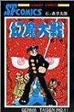 幻魔大戦 1 (サンデー・コミックス)