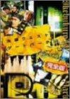 池袋ウエストゲートパーク スープの回 (通常版) [DVD]