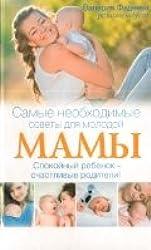 Babycalm. A Guide for Calmer Babies and Happier Parents / Samye neobhodimye sovety dlya molodoy mamy. Spokoynyy rebenok - schastlivye roditeli! (In Russian)