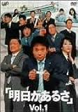明日があるさ Vol.1 [DVD]