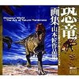恐竜画集 山本匠作品集