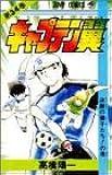 キャプテン翼 (第34巻) (ジャンプ・コミックス)