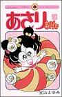 Asari Chan (35th volume) (ladybug Comics) (1991) ISBN: 4091415555 [Japanese Import]