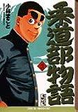 柔道部物語(3) (講談社漫画文庫)