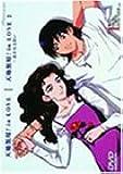 天地無用! in Love/in Love2【劇場版】 [DVD]
