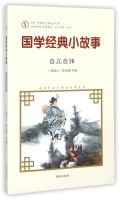Download Chinese classics story self-reliance(Chinese Edition) ebook