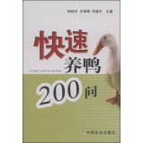 200 Q quick duck(Chinese Edition) (Ping Duck Book)