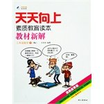 15-day spring up new solution sophomore math textbooks (who teach the standard version of RJ) Volume(Chinese Edition) pdf