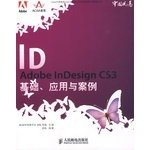 Adobe InDesign CS3 basic. applied and case(Chinese Edition) ebook