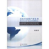 img - for Research cooperation and competition mechanisms between members of the high-tech industry cluster virtual(Chinese Edition) book / textbook / text book