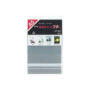 優れた品質 生活日用品 (業務用100セット) 透明ポケットフタ付 A5用 CF-555 A5用 20枚 B074JT8T1L, Select Shop Nose Low:5ed4cd7a --- a0267596.xsph.ru