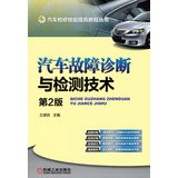 Download Automotive fault diagnosis and detection techniques ( 2nd edition ) car repair skills enhancement tutorial series(Chinese Edition) pdf