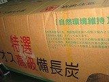 ラオス備長炭 丸15kgx4 L丸サイズ B00CWXEC1Q