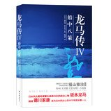 Ryomaden 4 : Boat in eight policy(Chinese Edition)