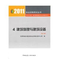 2011 Licensing Examination Series 4: Building Physics and Construction Equipment (6th edition)(Chinese Edition) PDF