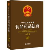 Download People's Republic of China Food and Drug Code (Application Edition)(Chinese Edition) pdf
