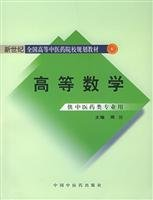 Advanced Mathematics (for professional use in the medical category) (Paperback)(Chinese Edition)