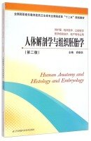 Human Anatomy and Embryology (Second Edition) National Vocational Education Curriculum Reform of medical and health class five planning materials(Chinese Edition) ebook