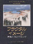 img - for Fractal Image (Japanese Edition) book / textbook / text book