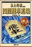 四間飛車道場〈第2巻〉右4六銀 (東大将棋ブックス)