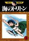 Triton of the Sea (3) (Osamu Tezuka Manga Complete Works (191)) (1979) ISBN: 4061087916 [Japanese Import]