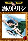 Triton of the Sea (3) (Osamu Tezuka Manga Complete Works (191)) (1979) ISBN: 4061087916 [Japanese Import]