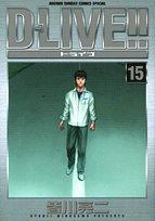 D-LIVE!!の最新刊