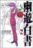 幽★遊★白書 完全版 2 (ジャンプコミックス)