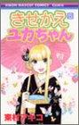きせかえユカちゃん (5) (りぼんマスコットコミックス―クッキー (1500))