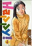 Happy! (4) (ビッグコミックス)