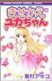 きせかえユカちゃん (4) (りぼんマスコットコミックス―クッキー (1472))
