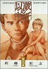 Third collection of feelings of Izo (Big Comics) (1990) ISBN: 4091820034 [Japanese Import]