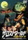 ザロストワールド 吸血鬼の襲来編 [DVD] B000065BHC