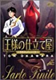 王様の仕立て屋―サルト・フィニート (2) (ジャンプ・コミックスデラックス)