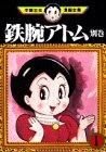 Astro Boy extra issue (1) (Osamu Tezuka Manga Complete Works (251)) (1982) ISBN: 406173251X [Japanese Import]