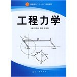 Engineering Mechanics(Chinese Edition)